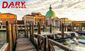 През Юни до Болоня и Монтекатини Терме! 2 нощувки със закуски, транспорт и възможност за Венеция, Флоренция и Пиза