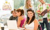 Курс по английски език, ниво по избор - А1, А2 или B2