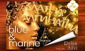 Златна терапия за лице Вlue & Marine