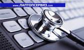 Пълна профилактика и диагностика на лаптоп или настолен компютър