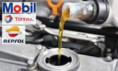 Грижа за автомобила! 4 литра масло, маслен филтър и смяната им
