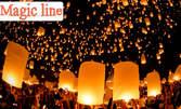 5 или 10 летящи китайски фенера във форма по избор