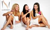 Гладка кожа за жени и за мъже! Кола маска на зона по избор или цяло тяло