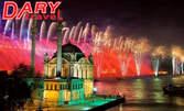Нова година в Истанбул! 3 нощувки със закуски, плюс транспорт и възможност за празнична вечеря