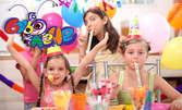 Парти за рожден ден за 10 или 15 деца, с хапване, двама аниматори, дискотека и рисунки по лицата