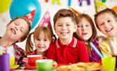 Рожден ден за до 10 деца с игри и забавления, 2 часа анимация и хапване