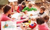 2 посещения на тематичен английски език за деца от 6 до 9г