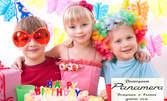 Рожден ден за до 10 деца и 10 възрастни, с наем на зала за 3 часа, меню и анимация