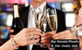 Новогодишен куверт с музика на живо, DJ, артистична програма, мезета и чаша шампанско