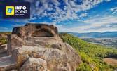 До Мезешката гробница, крепост Неузетикон, Глухите камъни, Момчилград, Татул и Перперикон! Нощувка със закуска и транспорт