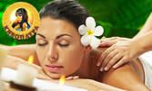 Класически или арома масаж - на гръб или на цяло тяло