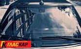 Лепене и ремонт на спукано предно автостъкло