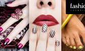 Маникюр и педикюр от Fashion Cosmetics