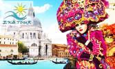 Посети Венеция