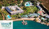 През Май край Бодрум! 5 нощувки на база All Inclusive в Хотел Crystal Green Bay*****