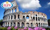 Екскурзия до Италия през Май! 5 нощувки със закуски, плюс самолетен и автобусен транспорт