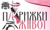 """Премиера на оперетата """"Парижки живот"""" на 7 Февруари"""