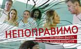 """Премиера на постановката """"Непоправимо"""" - на 28 Май"""