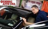 Детайлно почистване на автомобил и пране на купе