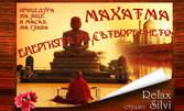 """""""Махатма - енергията на Сътворението"""": козметична процедура за лице и масаж на глава"""