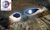 """Екскурзия до пещерите Проходна и Съева Дупка, Рибарица и екопътека """"Под пръските на водопада""""! Нощувка със закуска и транспорт"""