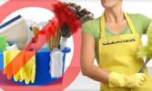 Професионално почистване на апартамент или офис от Cleaner