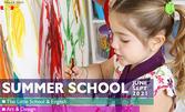 1 или 5 посещения на лятно училище за деца от 4 до 14г, със занимания и активности на открито