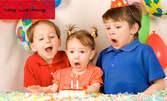 Парти за рожден ден с 8 или 16 деца, с клоун-аниматор и богато меню