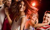 "Посети ""Ретро парти за запознанства"" на 26 Ноември в Alive Bar Бургас"
