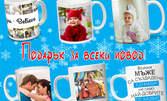 Персонализиран подарък за 8.03! Порцеланова чаша със снимка на клиента или послание по избор