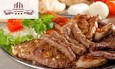 1.7кг апетитно плато за компания! Телешко, свинско и пилешко месце на скара, плюс картофки соте