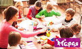 Посещение на целодневна занималня за дете от 6 до 12г