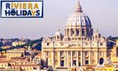 4 дни в Рим