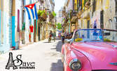 Посети Хавана