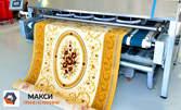Машинно пране на килим до 12кв.м, с транспорт от и до адрес на клиента