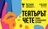 """Събитието """"Театърът чете"""" на 12 Септември"""