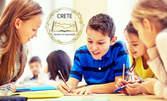 Бутиково обучение по английски език за ученици от 1 до 12 клас