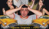 "Гледайте Герасим Георгиев - Геро в ""Между два стола"" на 3 Декември"