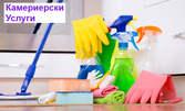 Камериерско почистване на жилищно или хотелско помещение - с техника и препарати на клиента
