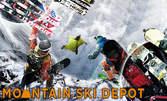 Последно за сезона - на ски в Боровец! Наем на ски или сноуборд оборудване за 1 ден