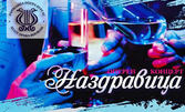 """Оперният концерт """"Наздравица"""" на 13 Август"""