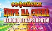 Представление на Софийски цирк на сцена - на 19, 20, 26 или 27 Март