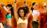 4 посещения на танци по избор! Стегни тялото, докато се забавляваш