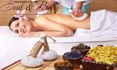 Болкоуспокояващ масаж на цяло тяло с етерични масла и билки, плюс масаж на ходила