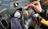 Нанасяне на керамична вакса или комплексно почистване и озониране на автомобил