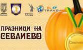 Еднодневна екскурзия до Севлиево за Празника на тиквата през Октомври