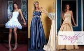 Бъди Кралицата на бала! Абитуриентска рокля плюс чанта