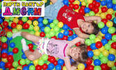 Весел рожден ден за 10 деца! 2 часа игри с аниматор, меню и изненади