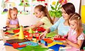 """1 посещение на Лятна занималня """"Да обиколим света"""" за дете на 4-7г, плюс кафе и безалкохолна напитка за родителя"""