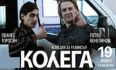 """Ованес Торосян и Петко Венелинов в комедията """"Колега"""" - на 19 Април"""